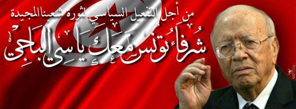 شرفاء تونس معك