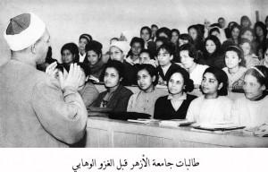 طالبات جامعة الأزهر