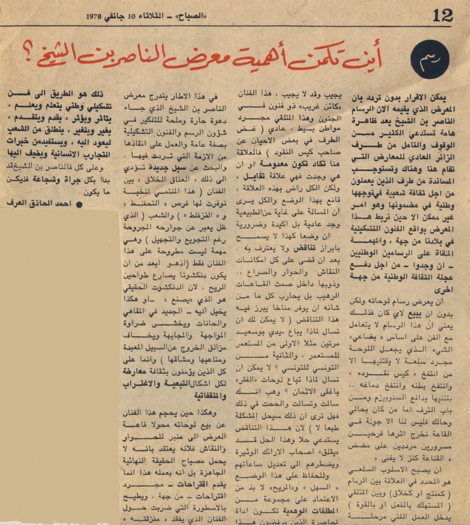 احمد الحاذق العرف